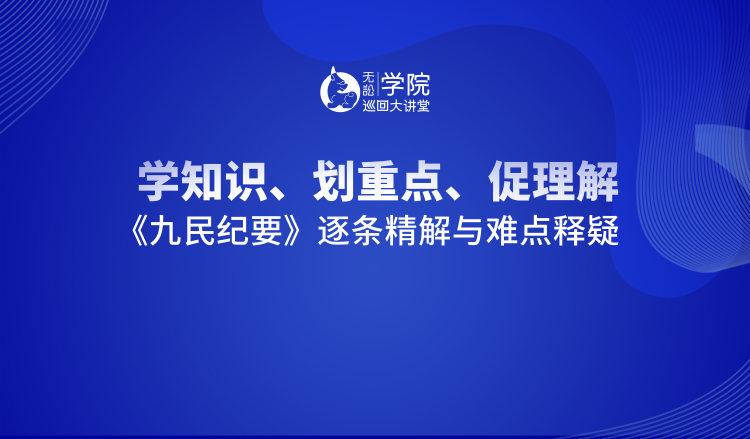 无讼学院巡回大讲堂·第六期·杭州站