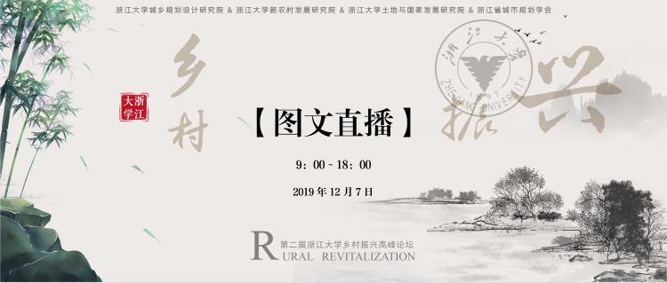 第二届浙江大学乡村振兴高峰论坛