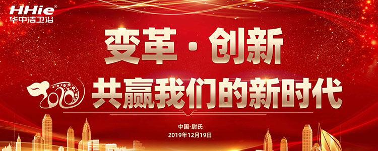 华中洁2020年会暨新品发布会
