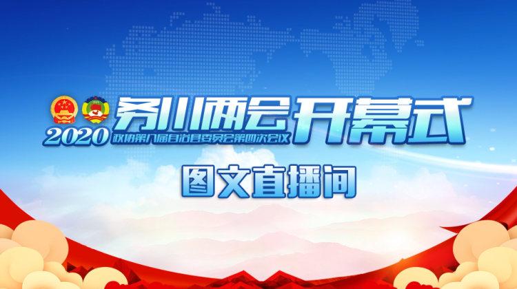 中国人民政治协商会议第八届务川自治县委员会第四次会议开幕式