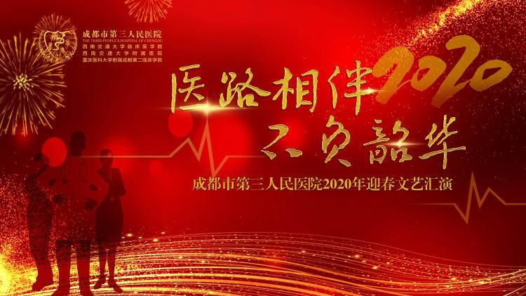 成都市第三人民医院2020年迎春文艺汇演
