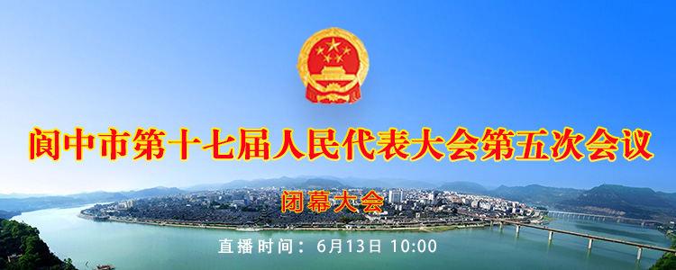【直播回放】阆中市第十七届人民代表大会第五次会议 闭幕大会