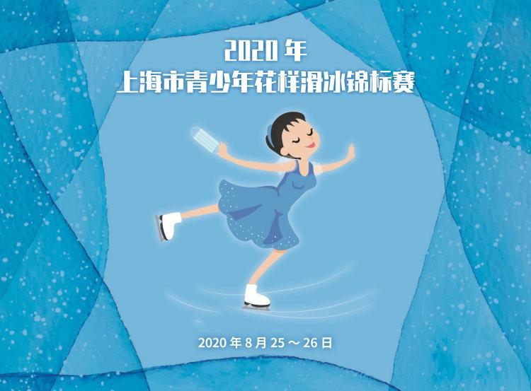 2020年上海市青少年花样滑冰锦标赛