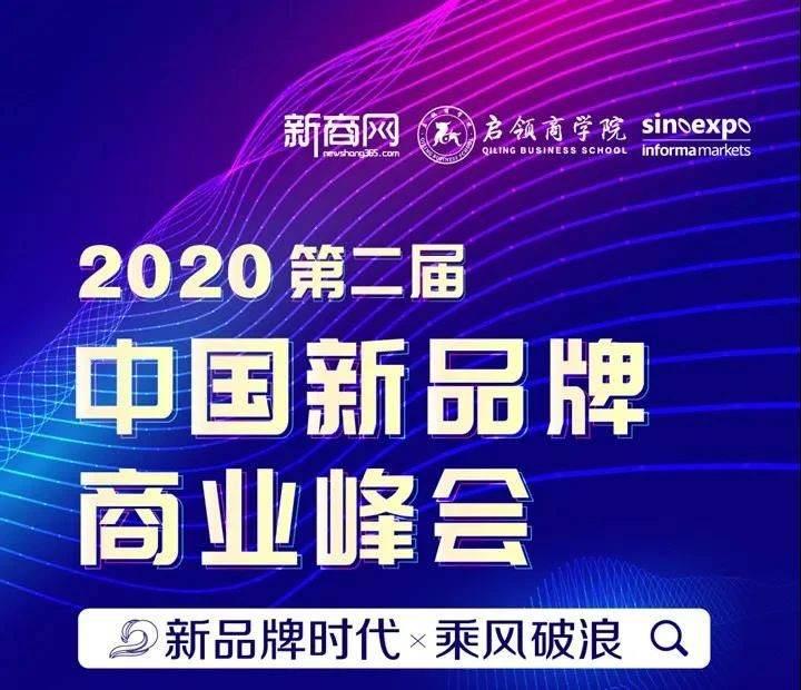 2020第二届中国新品牌商业峰会