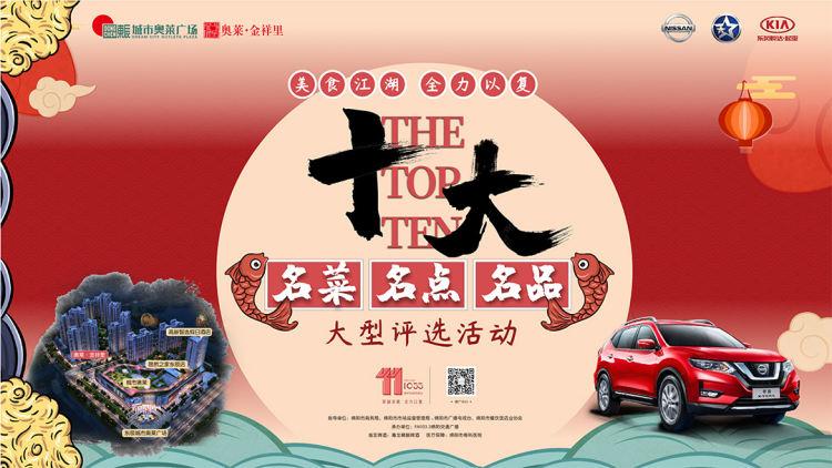 """【1033】绵阳十大名菜名点名品""""巅峰对决""""·正在直播"""
