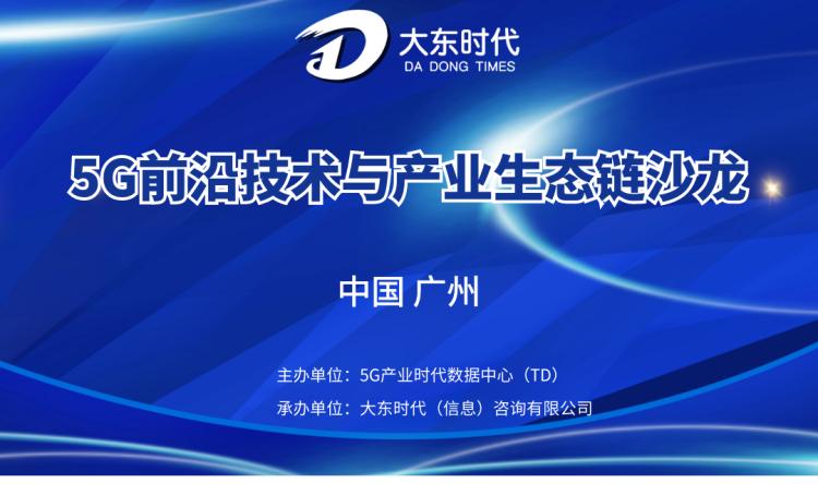 "5G产业时代数据中心(TD)""5G前沿技术与产业生态链沙龙(广州站)""——正在直播中"