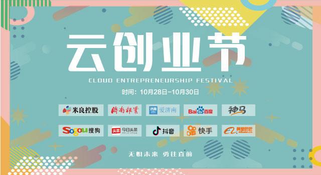 云创业节—济南市云创业平台主办活动