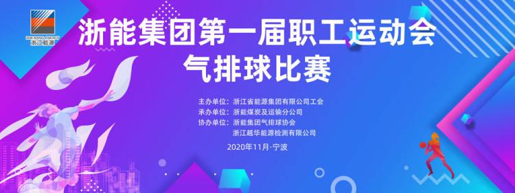 浙能集团第一届职工运动会气排球比赛