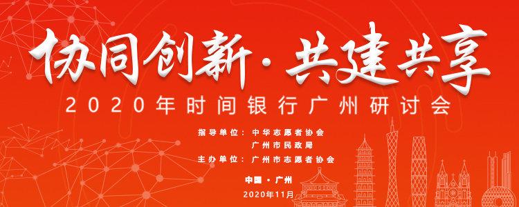 2020年时间银行广州研讨会
