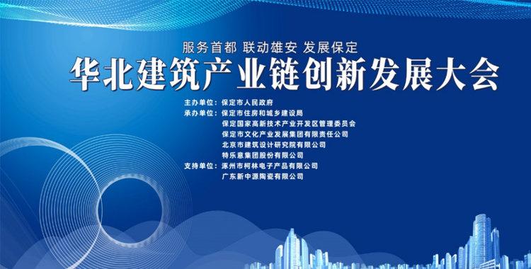 """""""服务首都 联动雄安 发展保定""""华北建筑产业链创新发展大会"""
