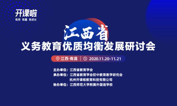 江西省义务教育优质均衡发展研讨会 直播报道