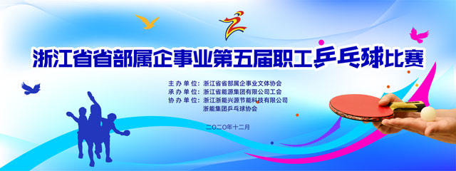 浙江省省部属企事业第五届职工乒乓球比赛