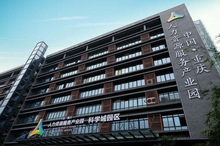 2020第三届中国猎头行业发展峰会暨中国·重庆人力资源服务产业园科学城园区开园仪式直播