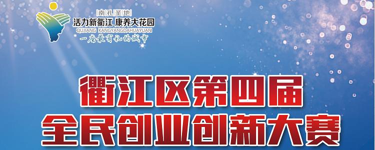 衢江区第四届全民创业创新大赛图文直播