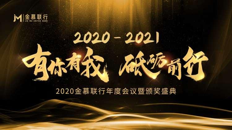 图文直播   |  2020金慕联行年度会议暨颁奖盛典