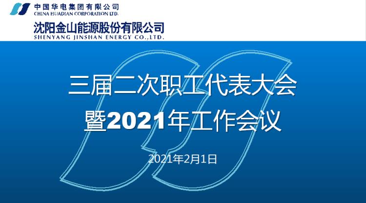 沈阳金山能源股份有限公司三届二次职工代表大会暨2021年工作会议