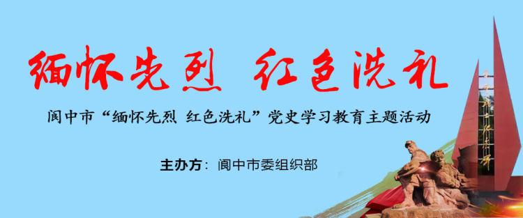 """【全程回看】阆中市""""缅怀先烈 红色洗礼""""党史学习教育主题活动"""