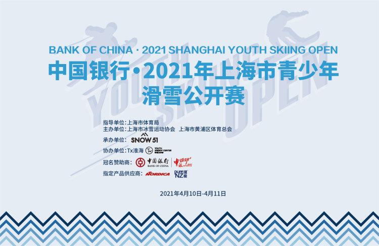 中国银行·2021年上海市青少年滑雪公开赛