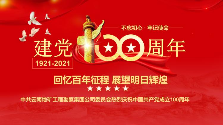 庆祝党建100周年大会