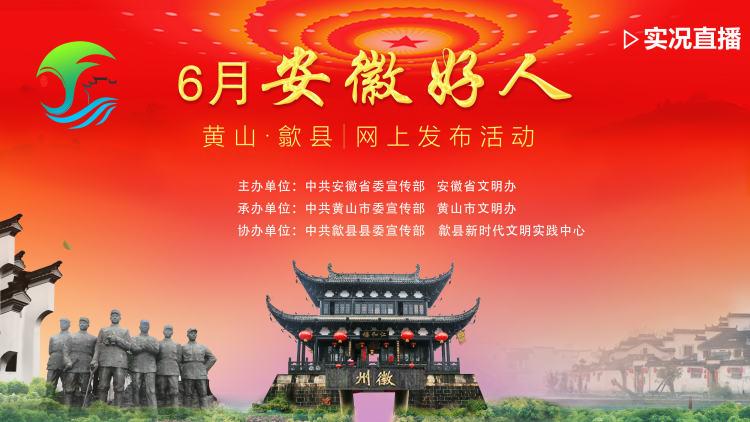 """6月""""安徽好人""""(黄山·歙县)网上发布活动直播"""