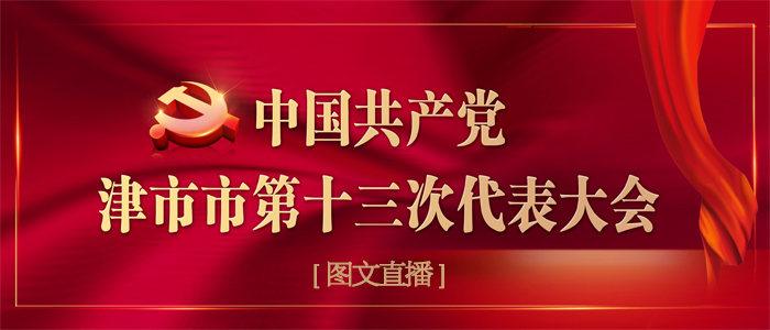 【图文直播】中国共产党津市市第十三次代表大会开幕会