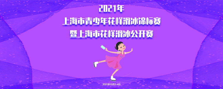 2021年上海市青少年花样滑冰锦标赛暨上海市花样滑冰公开赛
