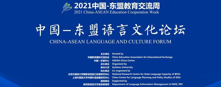 2021中国—东盟语言文化论坛