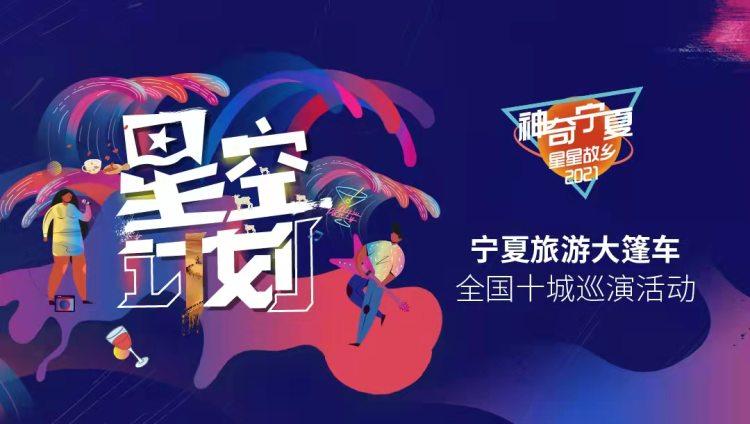 宁夏旅游大篷车全国巡演活动启动仪式