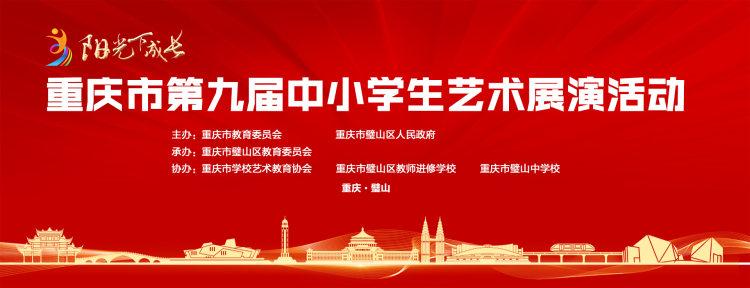 (测试用)重庆市第九届中小学生艺术展演活动